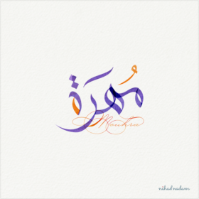 Mouhra Name with Arabic Calligraphy designed by Nihad Nadam