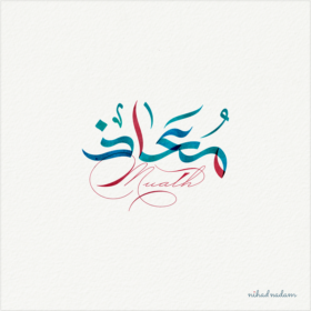 Muath Name with Arabic Calligraphy designed by Nihad nadan