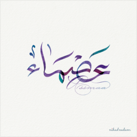 Assmaa Arabic name by Nihad Nadam