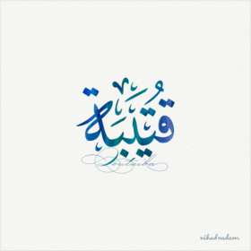 Qoutaiba Name with Arabic Calligraphy designed by Nihad nadan