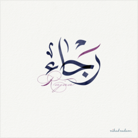 Rajaa Name with Arabic Calligraphy designed by Nihad nadan
