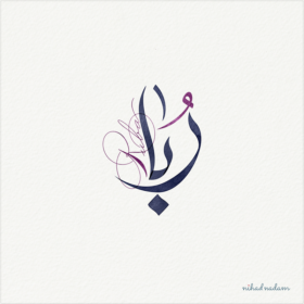 Ruba Name with Arabic Calligraphy designed by Nihad nadan