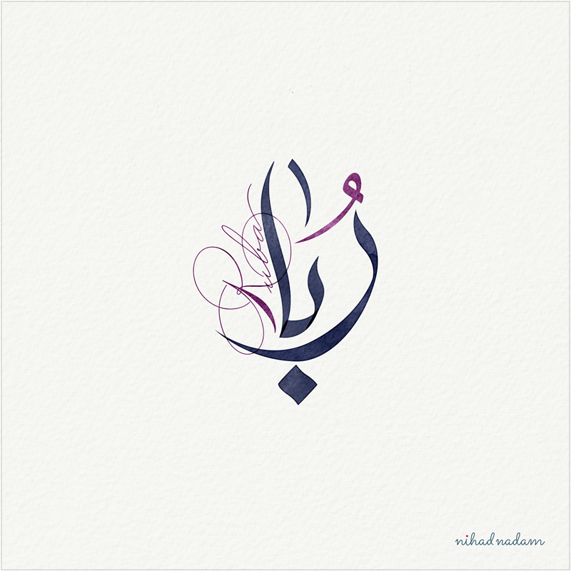 Art Arabic Calligraphy Generator – Daily Motivational Quotes