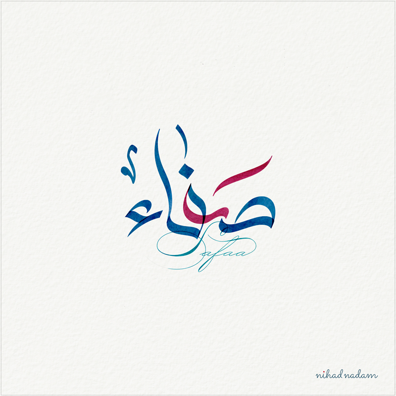 Safaa Name with Arabic Calligraphy designed by Nihad Nadam