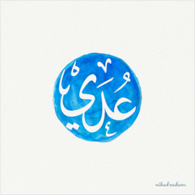 Udai Name with Arabic Calligraphy designed by Nihad nadan