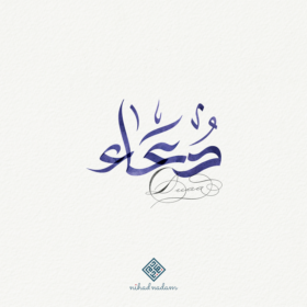 Duaa Arabic names designed by Nihad Nadam