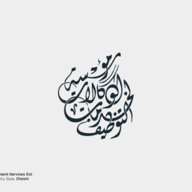 Arabic Calligraphy logo designed by Nihad Nadam