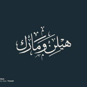 Helen and Mark Arabic Calligraphy wedding Logo designed by Nihad Nadam