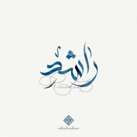 Rashed Arabic names designed by Nihad Nadam