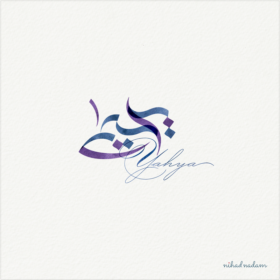 Yahya Arabic names designed by Nihad Nadam