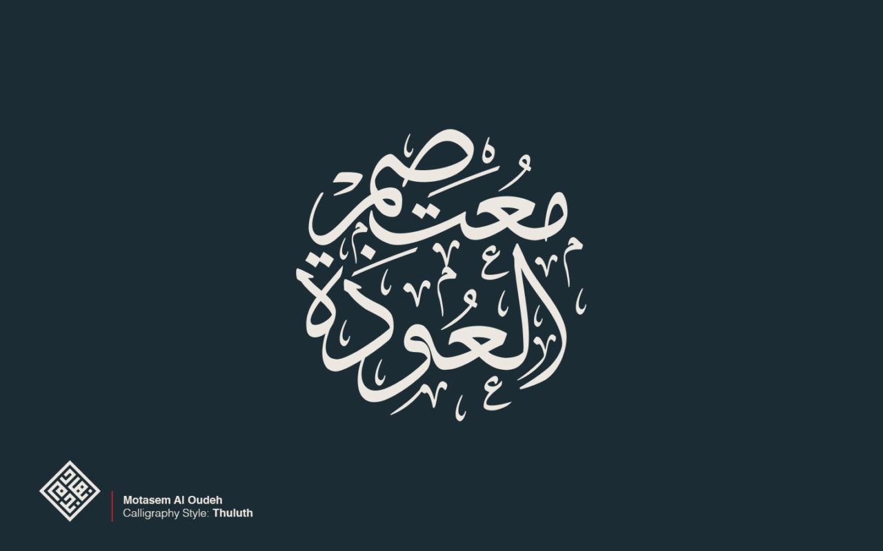 Moutasem Arabic Calligraphy Logo designed by Nihad Nadam