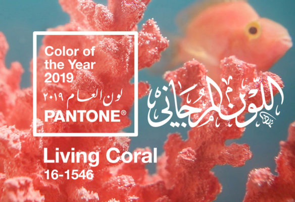 pantone-color-of-the-year-2019-living-coral-banner-لون-العام